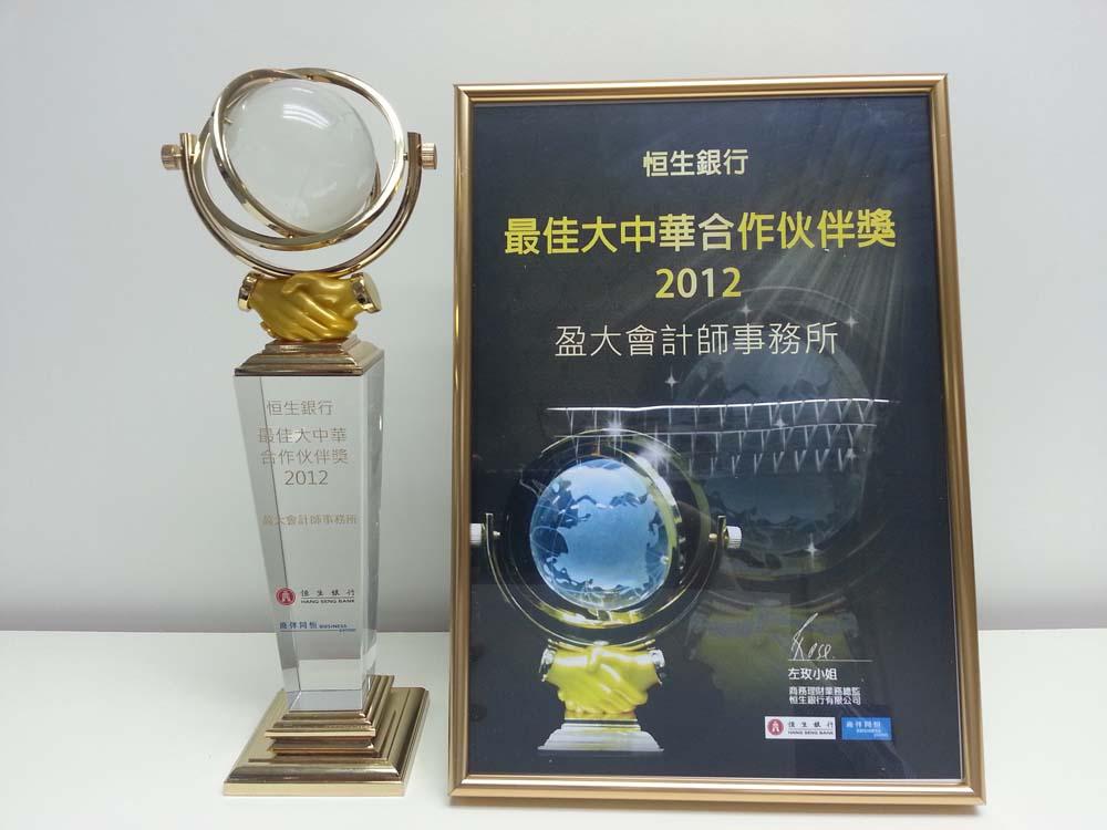 恆生銀行 - 最佳大中華合作伙伴獎 2012