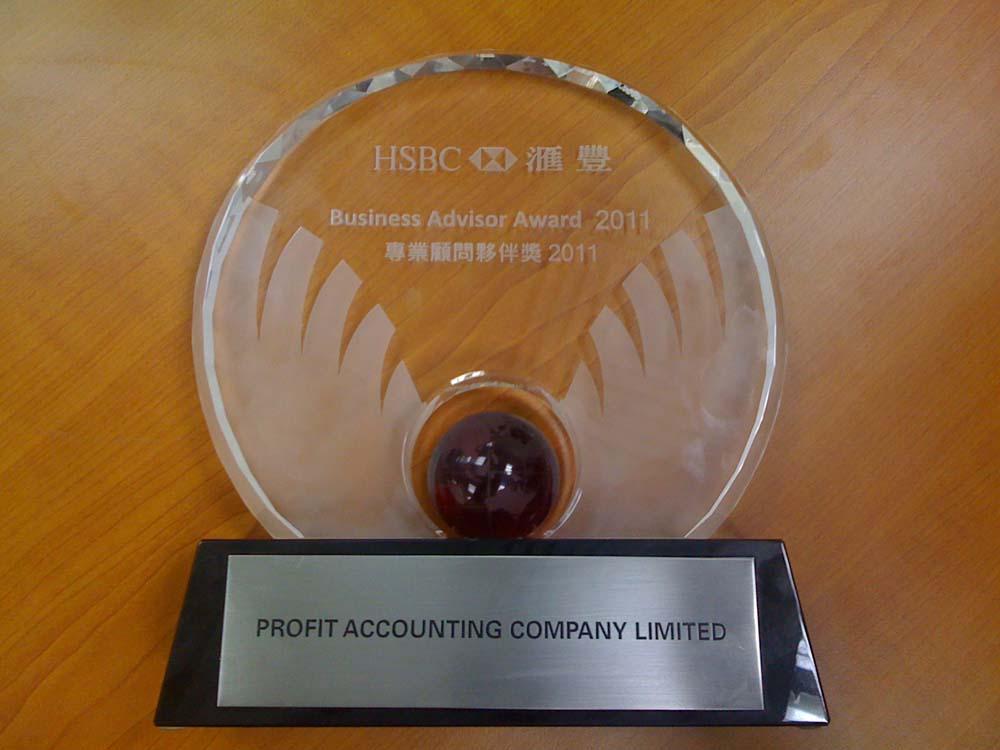 匯豐銀行 - 專業顧問夥伴獎 2011