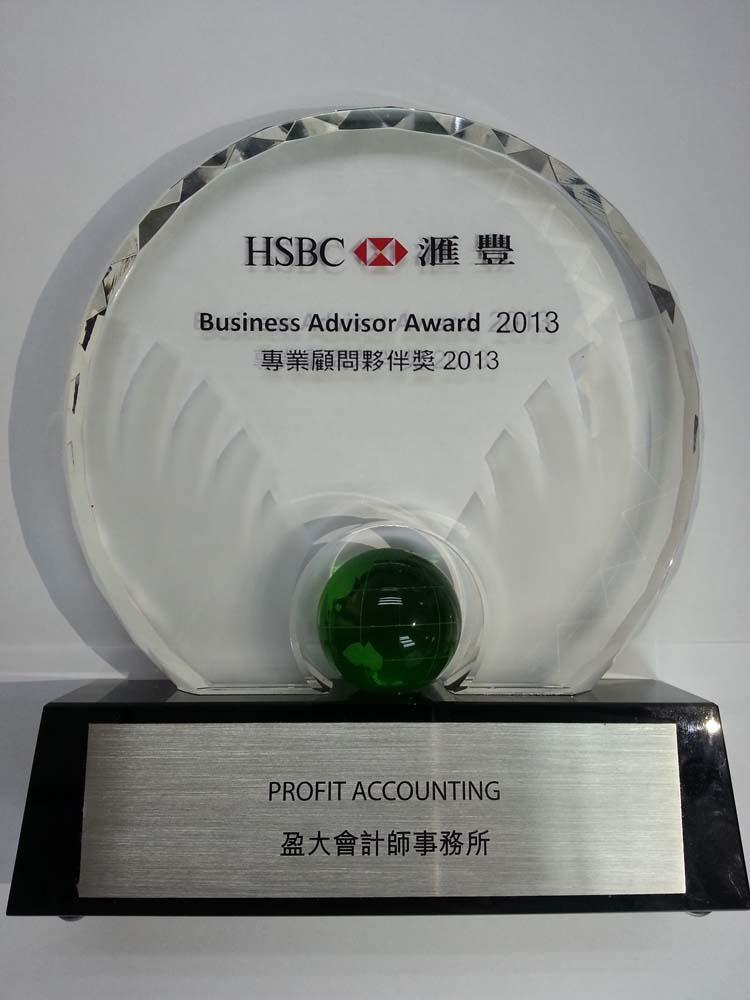 匯豐銀行 - 專業顧問夥伴獎 2013