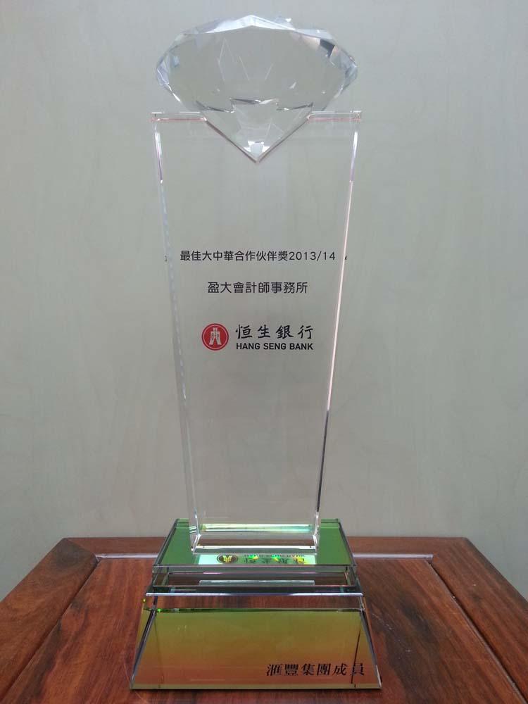最佳大中華合作伙伴 2014 & 2013