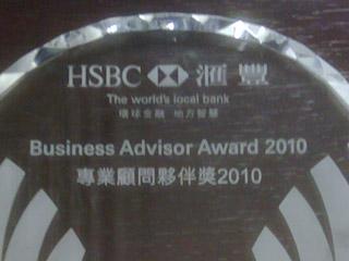 匯豐銀行 - 專業顧問夥伴獎 2010