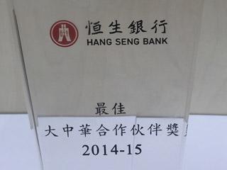 恆生銀行 - 最佳大中華合作伙伴獎 2014-2015