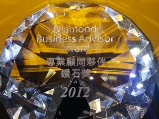 匯豐銀行 - 專業顧問夥伴鑽石獎 2012